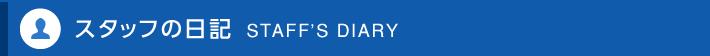 スタッフの日記