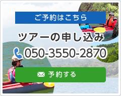 ツアーの申し込み ご予約はこちら 電話番号:0278-72-2870