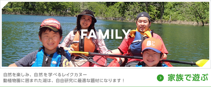 自然を楽しみ、自然を学べるレイクカヌー 動植物園に囲まれた湖は、自由研究に最適な題材になります!家族で遊ぶ