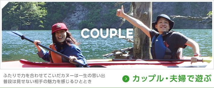 ふたりで力を合わせてこいだカヌーは一生の思い出 普段は見せない相手の魅力を感じるひととき カップル・夫婦で遊ぶ