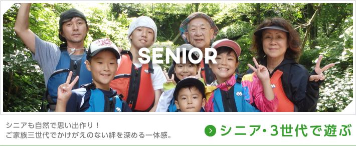 シニアも自然で思い出作り! ご家族三世代でかけがえのない絆を深める一体感。シニア・3世代で遊ぶ