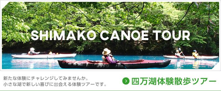 新たな体験にチャレンジしてみませんか。 小さな湖で新しい喜びに出会える体験ツアーです。四万湖体験散歩ツアー