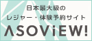 日本最大級のレジャー・体験予約サイト ASOViEW!