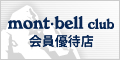 mont・bell club 会員優待店