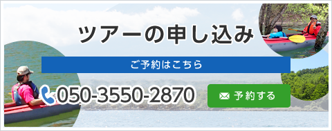 ツアーの申し込み ご予約はこちら 電話番号:050-3550-2870