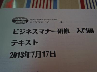 13.07.17マナー講座 (2).jpg