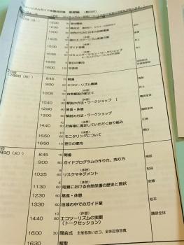 201602エコツーリズム研修 (3).jpg