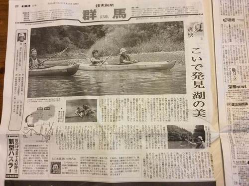 読売新聞 四万湖カヌー記事