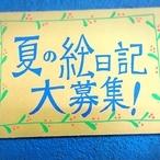 カヌーの夏の思い出絵日記大募集のイメージ