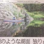 8月12日 産経新聞に掲載されました。のイメージ