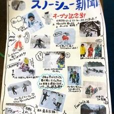 スノーシュー新聞創刊!!笑のイメージ