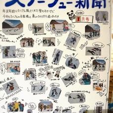 スノーシュー新聞2月号発行!!!のイメージ