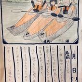 絵日記②のイメージ