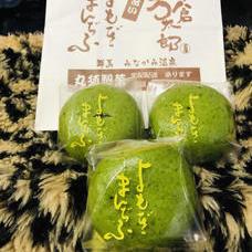 みなかみ冬の名物・ヨモギ饅頭登場!!のイメージ
