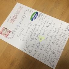 嬉しいお手紙2のイメージ