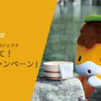 「ググっとぐんま応援キャンペーン」アウトドア企画!のイメージ