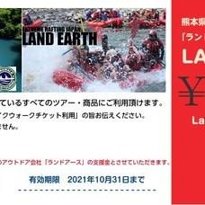 熊本県人吉市のアウトドア会社「ランドアース」への支援のお願いのイメージ