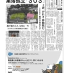 熊本県人吉市のアウトドア会社「ランドアース」への支援協力のお願いのイメージ